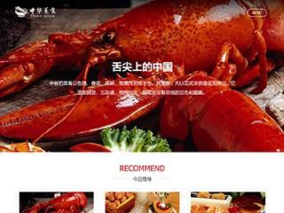 预览餐饮网站模板的PC端-模板编号:361