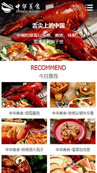 预览餐饮网站模板的手机端-模板编号:361