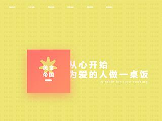 濱州建網站-濱州http://www.wsyztc.live/tpl/pc/pc004/網站建設