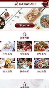 预览餐饮网站模板的手机端-模板编号:358