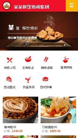 预览餐饮网站模板的手机端-模板编号:378