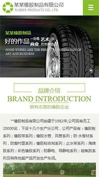 预览橡胶/塑料制品网站模板的手机端-模板编号:2361