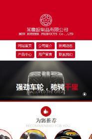 预览橡胶/塑料制品网站模板的手机端-模板编号:2354