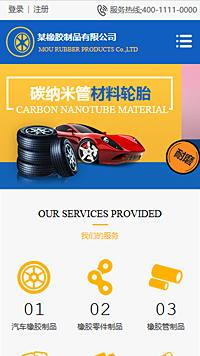 预览橡胶/塑料制品网站模板的手机端-模板编号:2352