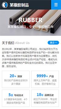预览橡胶/塑料制品网站模板的手机端-模板编号:2357