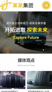 预览橡胶/塑料制品网站模板的手机端-模板编号:2363