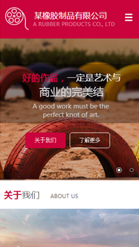 预览橡胶/塑料制品网站模板的手机端-模板编号:2351