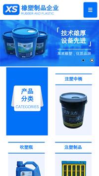 预览橡胶/塑料制品网站模板的手机端-模板编号:2365