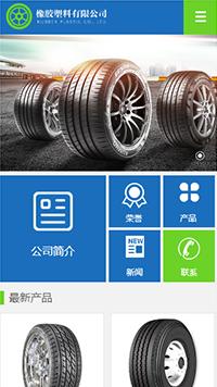 预览橡胶/塑料制品网站模板的手机端-模板编号:2341