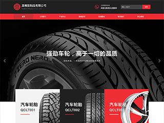 预览橡胶/塑料制品网站模板的PC端-模板编号:2353
