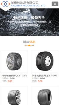 预览橡胶/塑料制品网站模板的手机端-模板编号:2349