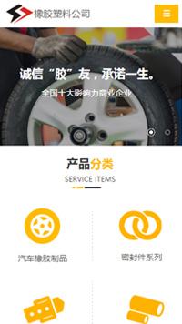 预览橡胶/塑料制品网站模板的手机端-模板编号:2367