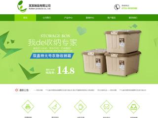 预览橡胶/塑料制品网站模板的PC端-模板编号:2355