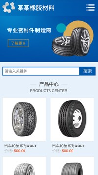 预览橡胶/塑料制品网站模板的手机端-模板编号:2339