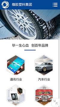 预览橡胶/塑料制品网站模板的手机端-模板编号:2358