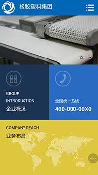 预览橡胶/塑料制品网站模板的手机端-模板编号:2337