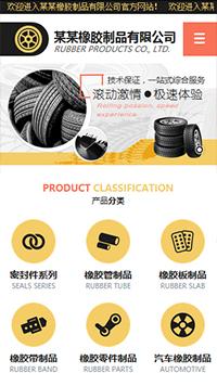 预览橡胶/塑料制品网站模板的手机端-模板编号:2360