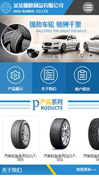 预览橡胶/塑料制品网站模板的手机端-模板编号:2359