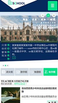 预览学校网站模板的手机端-模板编号:2423