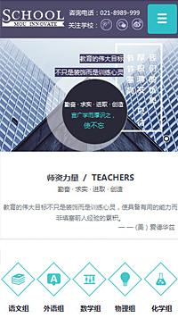 预览学校网站模板的手机端-模板编号:2404
