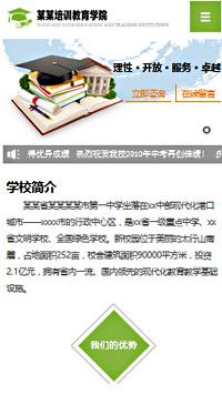 预览学校网站模板的手机端-模板编号:2390