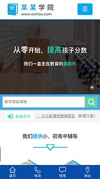 预览学校网站模板的手机端-模板编号:2414