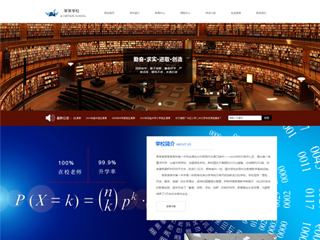 预览学校网站模板的PC端-模板编号:2413