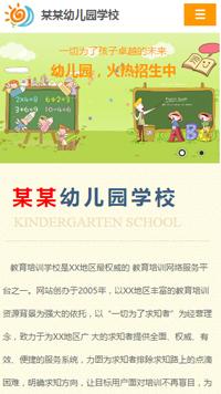 预览学校网站模板的手机端-模板编号:2410