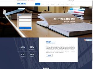 预览学校网站模板的PC端-模板编号:2405