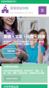 预览学校网站模板的手机端-模板编号:2399