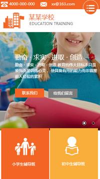 预览学校网站模板的手机端-模板编号:2419