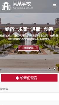 预览学校网站模板的手机端-模板编号:2394