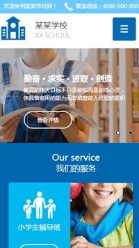 预览学校网站模板的手机端-模板编号:2391