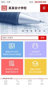 预览学校网站模板的手机端-模板编号:2401