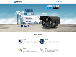 预览安防/监控器材网站模板的PC端-模板编号:2446