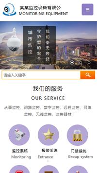 预览安防/监控器材网站模板的手机端-模板编号:2468