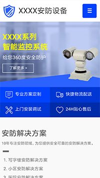 预览安防/监控器材网站模板的手机端-模板编号:2461