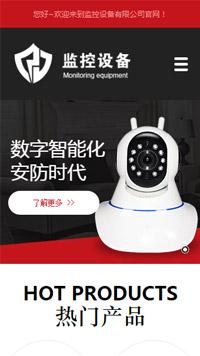预览安防/监控器材网站模板的手机端-模板编号:2471