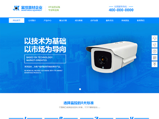 预览安防/监控器材网站模板的PC端-模板编号:2455