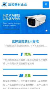 预览安防/监控器材网站模板的手机端-模板编号:2455