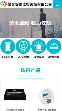 预览安防/监控器材网站模板的手机端-模板编号:2444