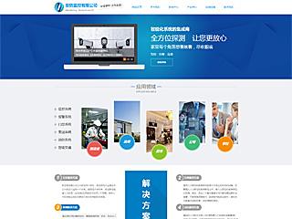 预览安防/监控器材网站模板的PC端-模板编号:2470