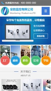 预览安防/监控器材网站模板的手机端-模板编号:2470