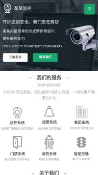 预览安防/监控器材网站模板的手机端-模板编号:2439