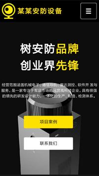 预览安防/监控器材网站模板的手机端-模板编号:2442