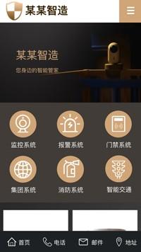 预览安防/监控器材网站模板的手机端-模板编号:2464