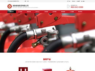 预览安防/监控器材网站模板的PC端-模板编号:2451