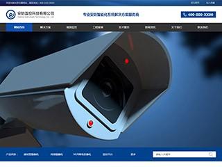 预览安防/监控器材网站模板的PC端-模板编号:2460