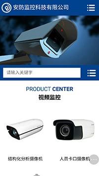 预览安防/监控器材网站模板的手机端-模板编号:2460