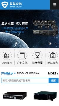 预览安防/监控器材网站模板的手机端-模板编号:2438